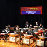 揚琴交流音樂會