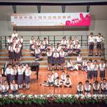 慶祝申遺十周年合唱音樂會