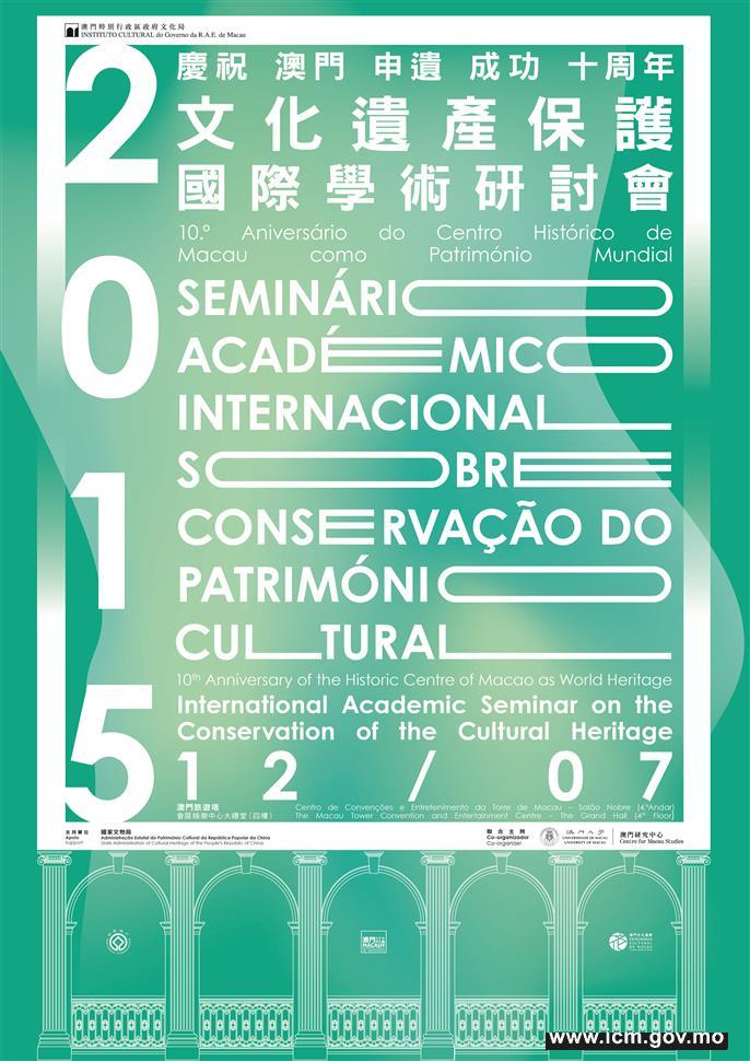 文遺保護學術研討會 文遺保護學術研討會