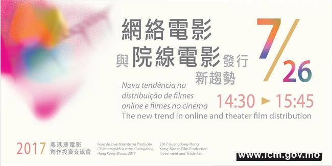 """Registration for Seminar """"New Trend in Online and Theater"""