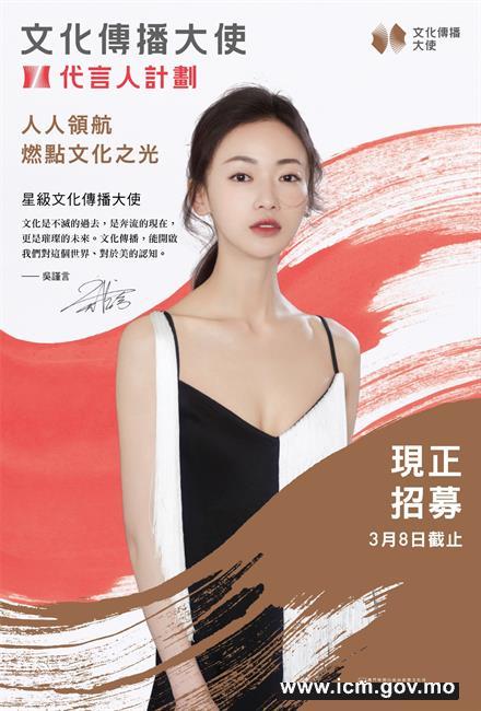 20190215085923_文化傳播大使 artist 吳謹言 0214 a3