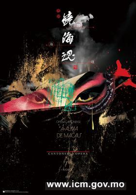 20190318174907_05 - 第三十屆澳門藝術節  節目《鏡海魂》「主視覺」