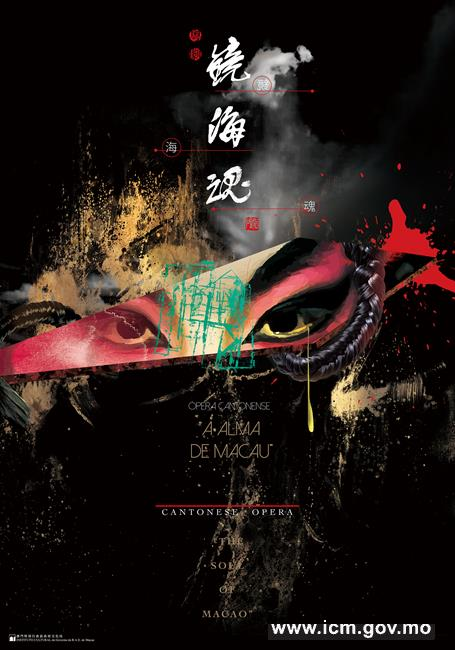 20190328172914_02 - 第三十屆澳門藝術節  節目《鏡海魂》「主視覺」(c) 千言 chin yin