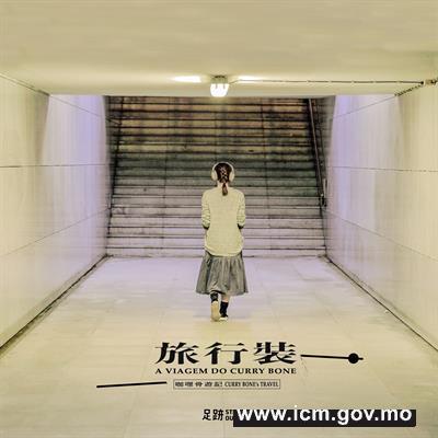 20190402172212_01 - local show   (theatre, 咖哩骨遊記-2019‧旅行裝)-01