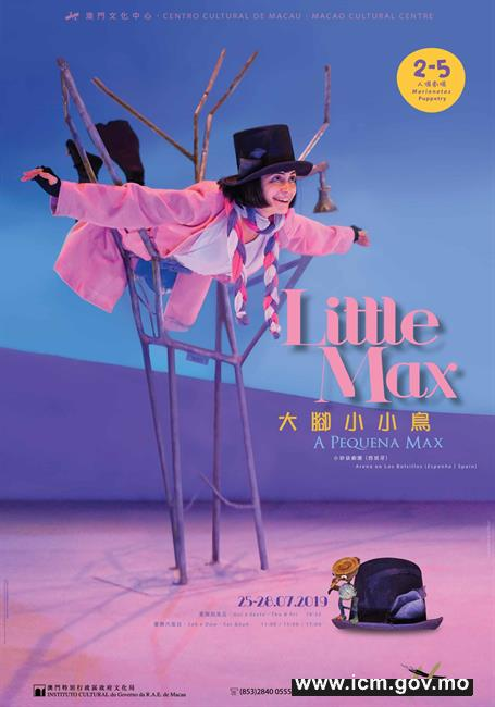 20190606090934_little max poster