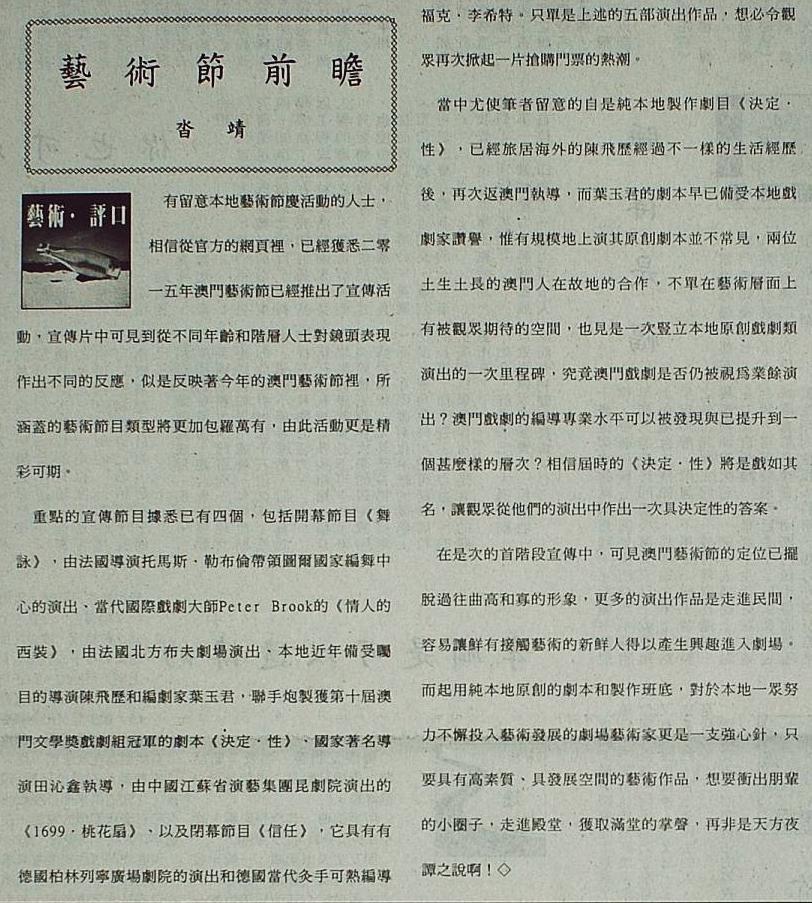 20150312華僑報P52繽紛ZONE藝術評口藝術節前瞻 20150312華僑報P52繽紛ZONE藝術評口藝術節前瞻