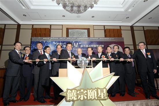 2011年7月17日,南京紫金山天文台将国际编号为10017的小行星命名为「饶宗颐星」。 08