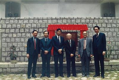 "Group photo of guests at the unveiling ceremony of the memorial tablet ""Notes on the Foundation of the University of East Asia"" in 1986. (By courtesy of University of Macau)"