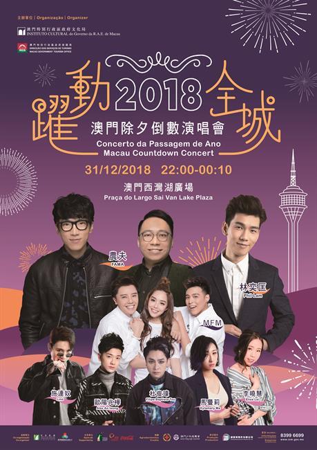 20181211124956_01   macau_countdown2018_poster