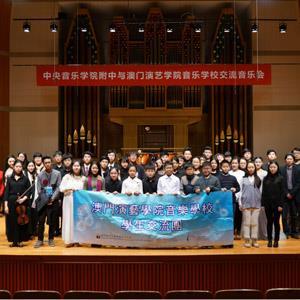 演院音校組織學生赴京演出交流