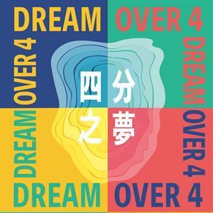 演院戏校呈献夏季新作《四分之梦》
